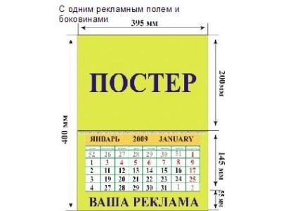 """Календарь """"МИНИ: Одна пружина"""""""