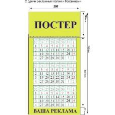 """Календарь """"МИДИ: Одна пружина"""""""