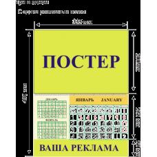 """Календарь """"3 в 1: одна пружина"""""""