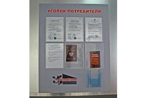 Информационные щиты с карманами